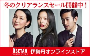 this is japan. ISETAN ONLINE STORE SALE開催中