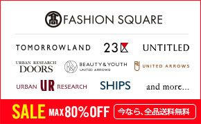FASHION SQUARE TOMORROWLAND 23区 UNTITLED URBAN RESEARCH DOORS BEAUTY&YOUTH UNITED ARROWS UNITED ARROWS URBAN UR RESEARCH SHIPS and more... SALE MAX80%OFF 今なら、全品送料無料