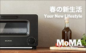 春の新生活 Your New Lifestyle MoMA Design Store