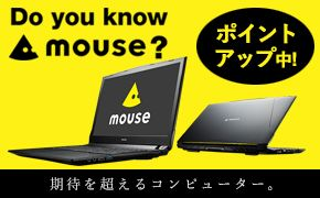 Do you know mouse? ポイントアップ中! 期待を超えるコンピューター。
