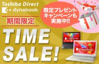 Toshiba Direct dynabook 期間限定 TIME SALE! 限定プレゼントキャンペーンも実施中!!
