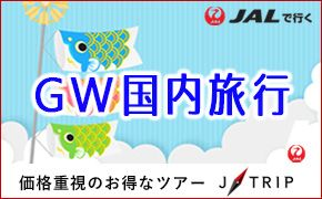 Rakuten Travel スーパーGW 今年のGWは10連休!